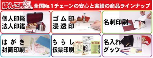 はんこ屋さん21取扱商品
