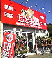 はんこ屋21刈谷日高店