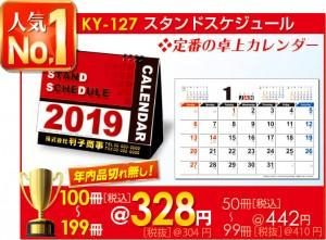 desk-ky127-201807-300x221