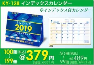 desk-ky128-201807-300x209