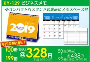 desk-ky129-201807-300x206