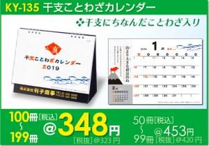 desk-ky135-201807-300x209