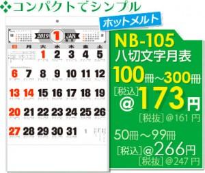 wall-nb105-201807-300x253