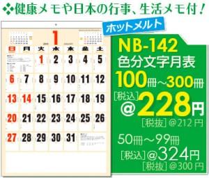 wall-nb142-201807-300x256